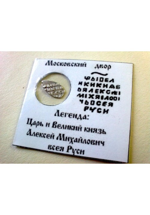 Копейка Алексея Михайловича Романова КГ 1002 в холдере