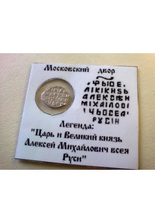 Копейка Алексея Михайловича Романова КГ 1047 в холдере ПРОДАНО НЕТ В НАЛИЧИИ
