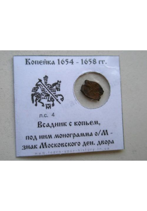 Копейка Алексея Михайловича Романова КГ 1113 ПРОДАНО НЕТ В НАЛИЧИИ