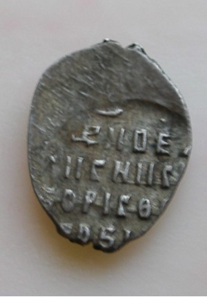 КОПЕЙКА БОРИСА ГОДУНОВА (1601)