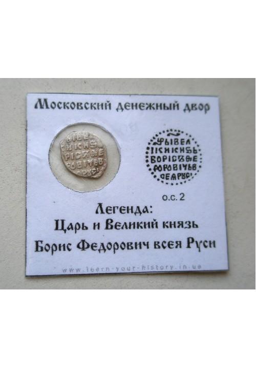 Копейка Бориса Фёдоровича (Годунова) КГ 173 (1) ПРОДАНО НЕТ В НАЛИЧИИ