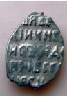 КОПЕЙКА БОРИСА ГОДУНОВА (1599) ПРОДАНО НЕТ В НАЛИЧИИ
