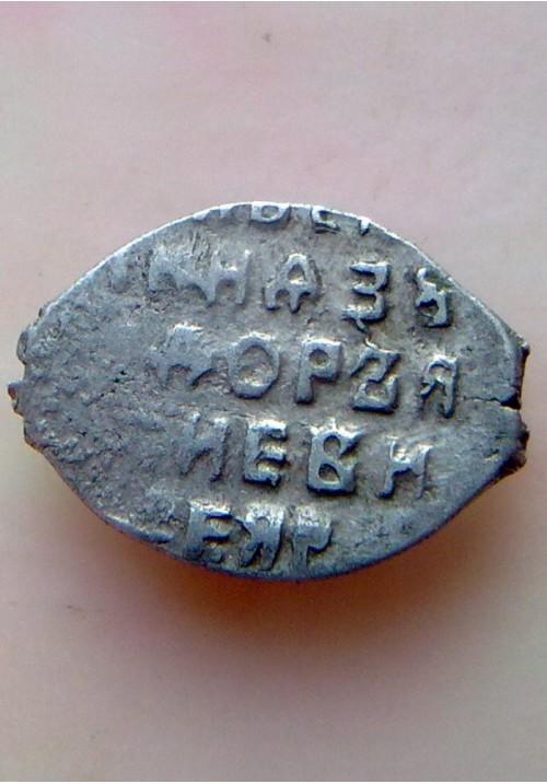 Копейка Фёдора Алексеевича Романова КГ 1464 (3)