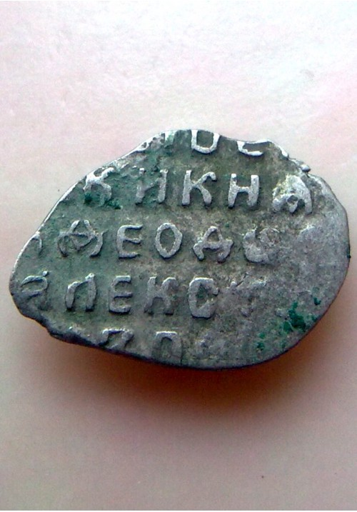 Копейка Фёдора Алексеевича Романова КГ 1458