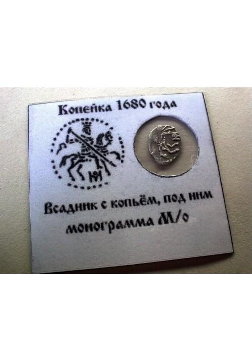 Копейка Фёдора Алексеевича Романова КГ 1464 в холдере