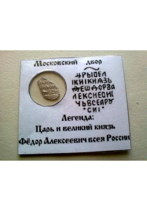 Копейка Фёдора Алексеевича Романова КГ 1480 в холдере (2) ПРОДАНО НЕТ В НАЛИЧИИ