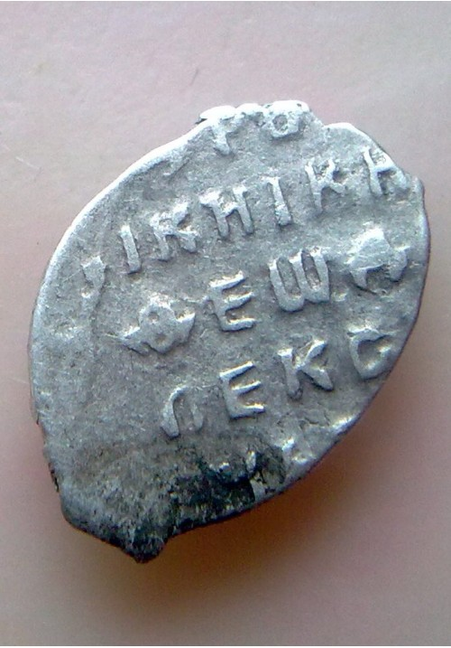Копейка Фёдора Алексеевича Романова КГ 1441 (1)