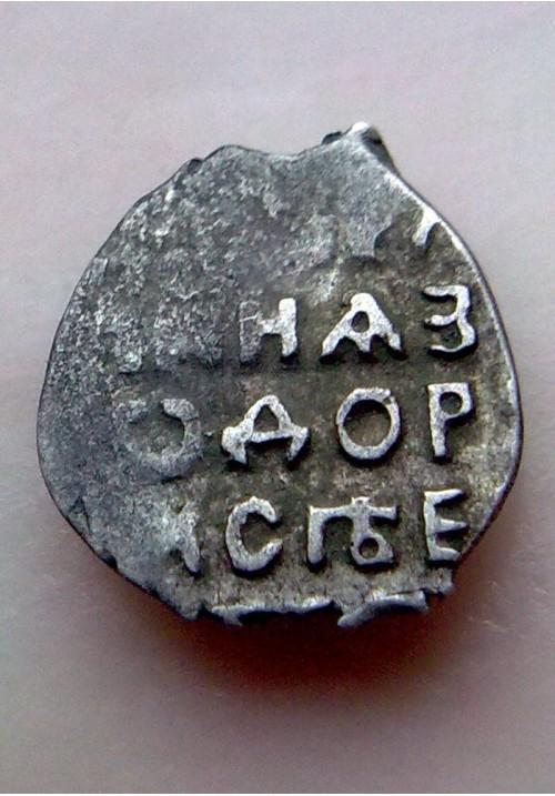 Копейка Фёдора Алексеевича Романова КГ 1469