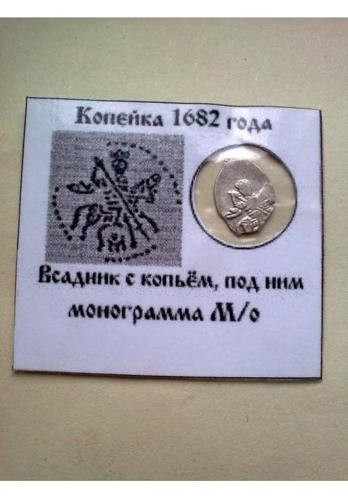 Копейка Фёдора Алексеевича Романова КГ 1477 в холдере ПРОДАНО НЕТ В НАЛИЧИИ