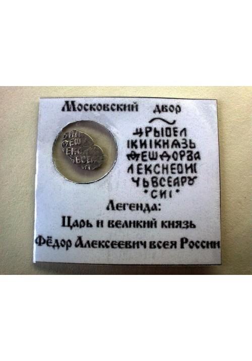 Копейка Фёдора Алексеевича Романова КГ 1480 в холдере ПРОДАНО НЕТ ВНАЛИЧИИ