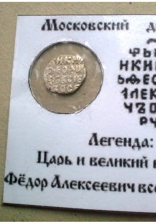 Копейка Фёдора Алексеевича Романова КГ 1448 в холдере (3) ПРОДАНО НЕТ В НАЛИЧИИ