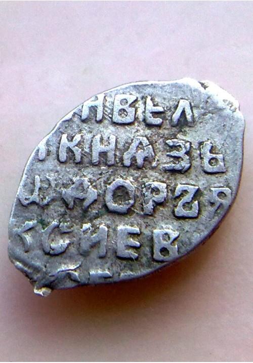 Копейка Фёдора Алексеевича Романова КГ 1464