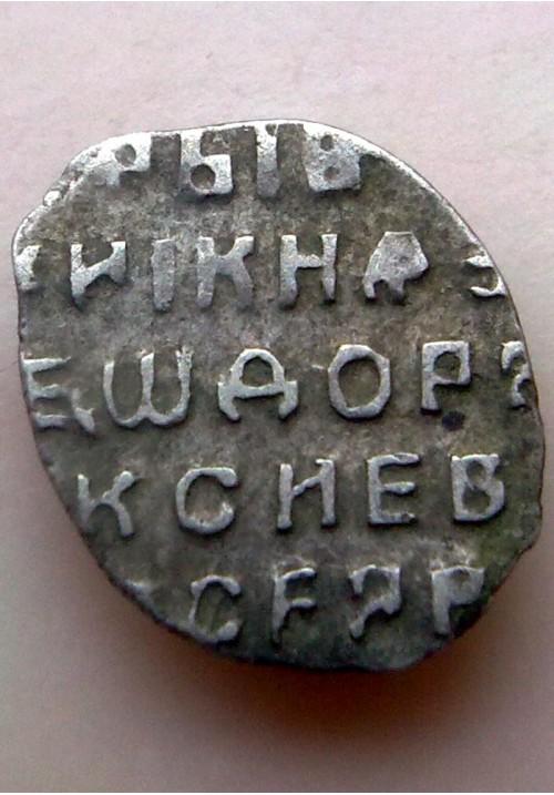 Копейка Фёдора Алексеевича Романова КГ 1471