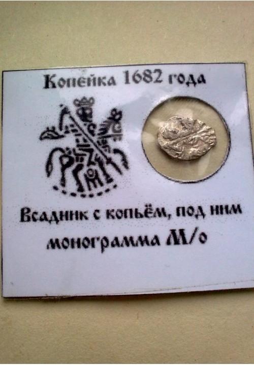 Копейка Фёдора Алексеевича Романова КГ 1480 в холдере (3) ПРОДАНО НЕТ В НАЛИЧИИ