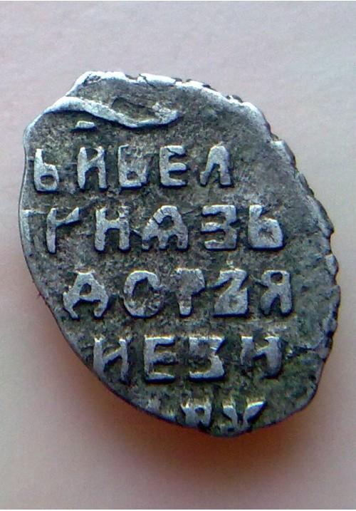 Копейка Фёдора Алексеевича Романова КГ 1428