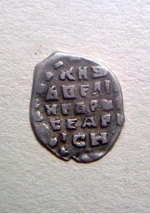 КОПЕЙКА ИВАНА ГРОЗНОГО (1535-1538) ПРОДАНО НЕТ В НАЛИЧИИ