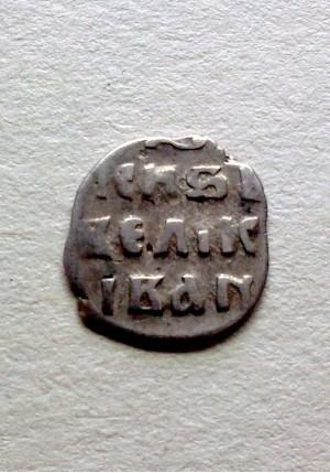 МОСКОВСКАЯ ДЕНЬГА ИВАНА IV ВАСИЛЬЕВИЧА