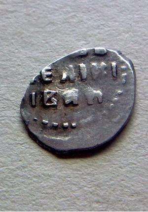 ДЕНЬГА ИВАНА IV ВАСИЛЬЕВИЧА (1538-1547)