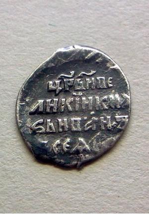 КОПЕЙКА ИВАНА ГРОЗНОГО (1570-1583)