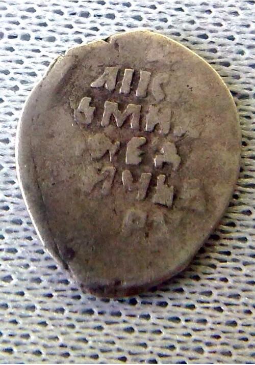 Копейка Михаила Фёдоровича Романова КГ 334 (2)