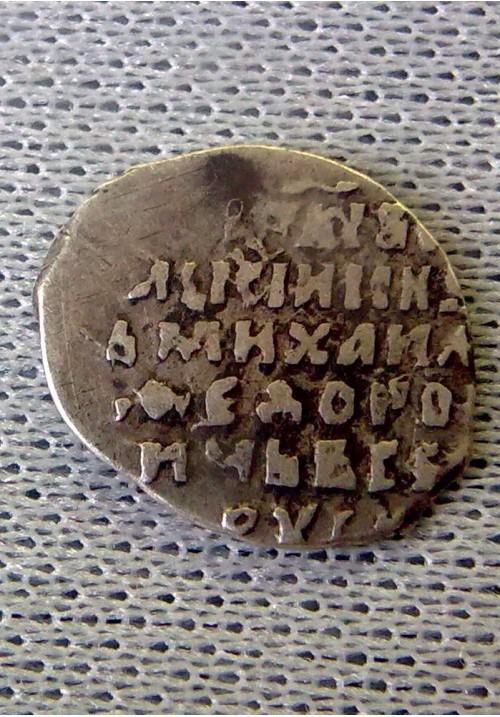 Копейка Михаила Фёдоровича Романова КГ 334