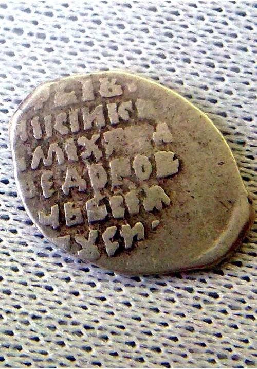 Копейка Михаила Фёдоровича Романова КГ 409