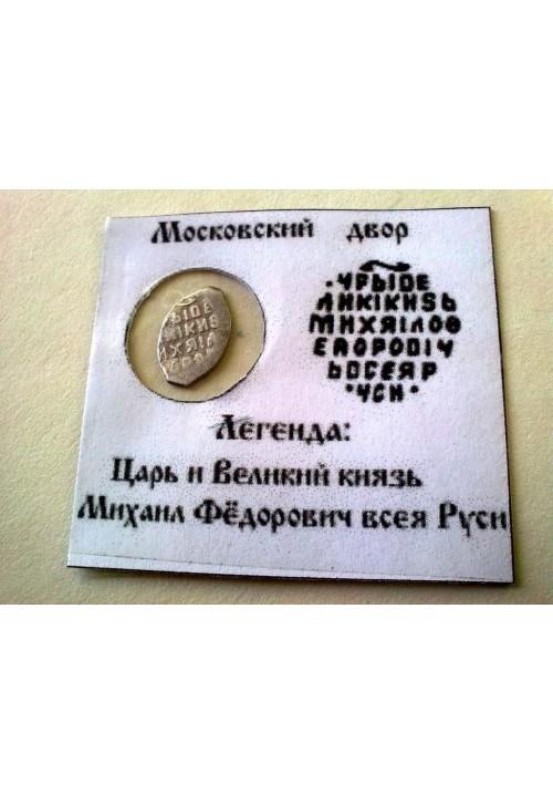Копейка Михаила Фёдоровича Романова КГ 482 в холдере