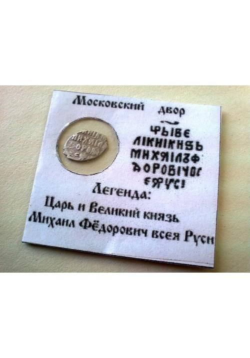 Копейка Михаила Фёдоровича Романова КГ 479 в холдере ПРОДАНО НЕТ В НАЛИЧИИ
