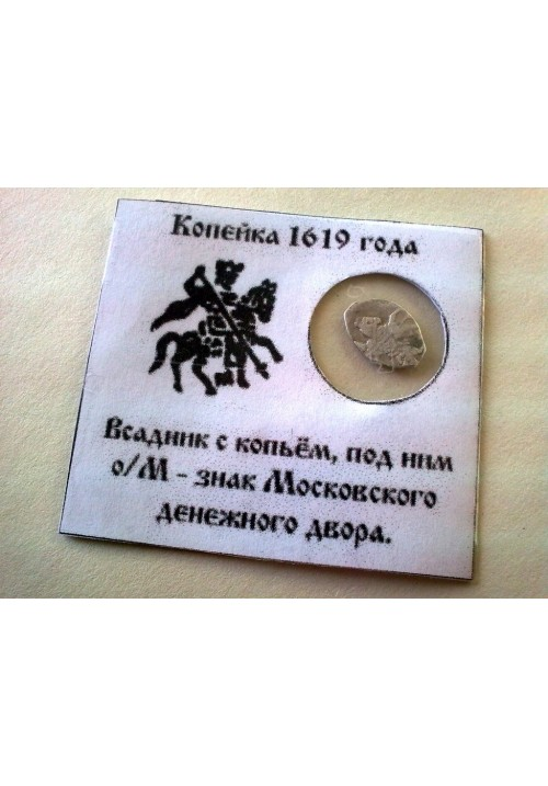 Копейка Михаила Фёдоровича Романова КГ 407 в холдере