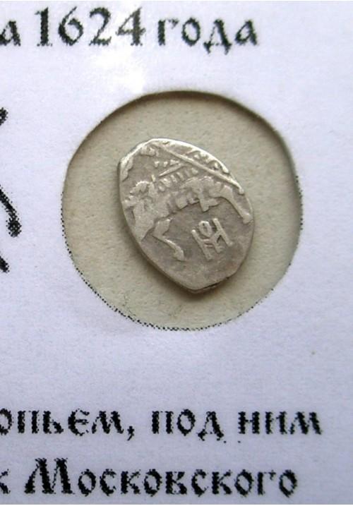 Копейка Михаила Фёдоровича Романова КГ 476 (1) в холдере ПРОДАНО НЕТ В НАЛИЧИИ