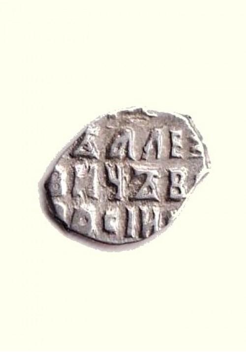 Копейка Петра 1 Алексеевича КГ 2085