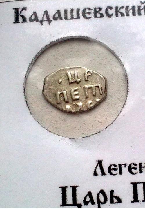 Копейка Петра I Алексеевича Романова КГ 1892 (2) в холдере