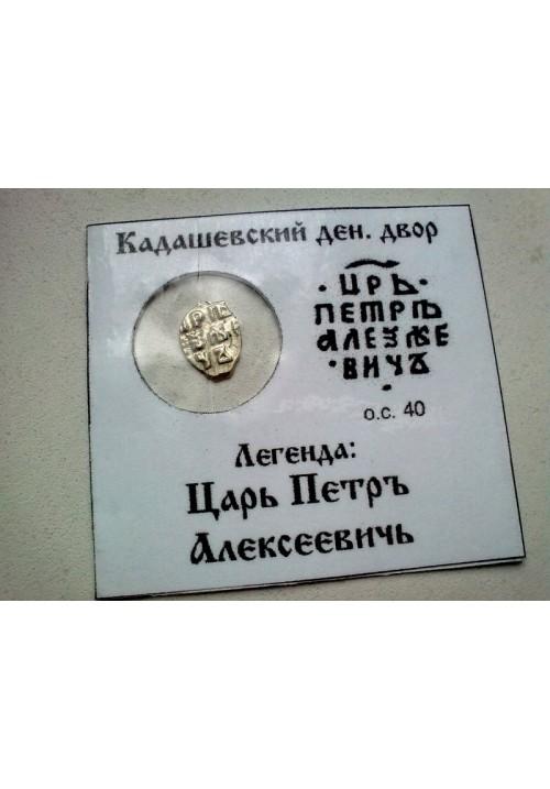 Копейка Петра I Алексеевича Романова КГ 1955 (2) в холдере