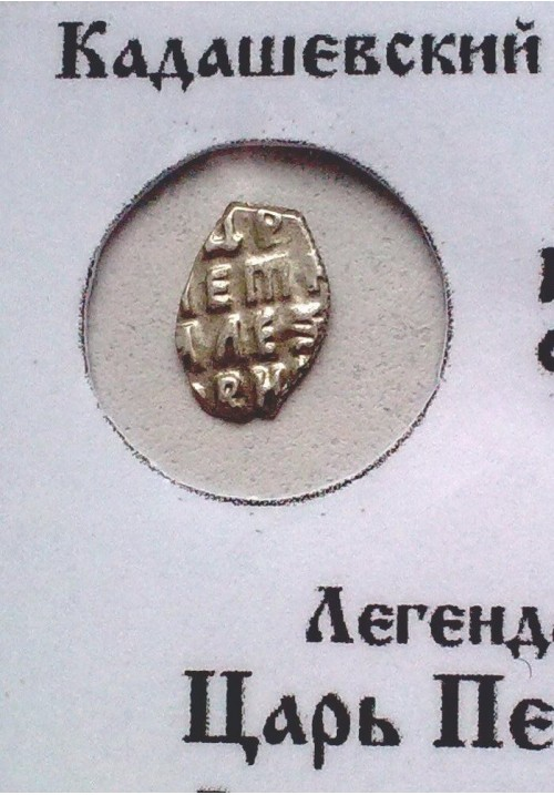 Копейка Петра I Алексеевича Романова КГ 1927 в холдере