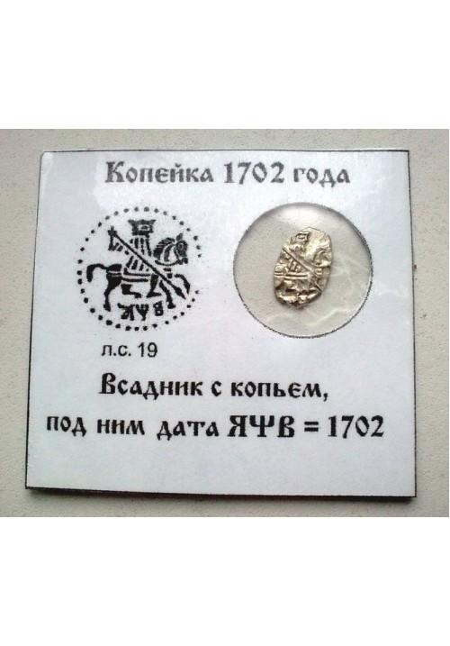 Копейка Петра I Алексеевича Романова КГ 1918 в холдере