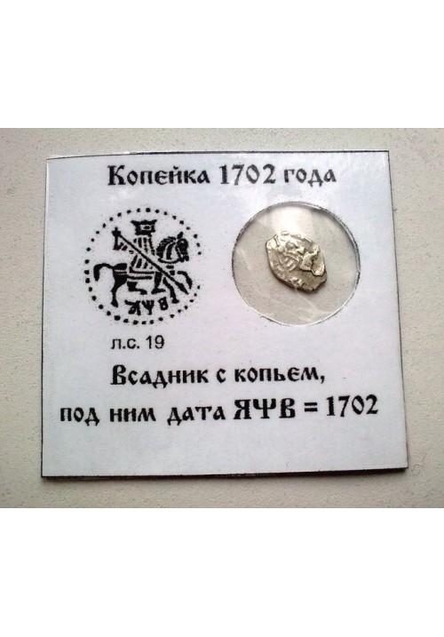 Копейка Петра I Алексеевича Романова КГ 1918 в холдере (3)