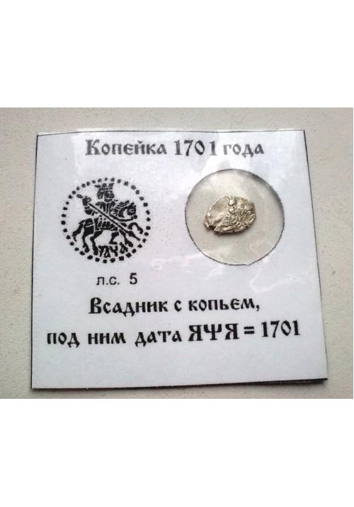 Копейка Петра I Алексеевича Романова КГ 1792 в холдере