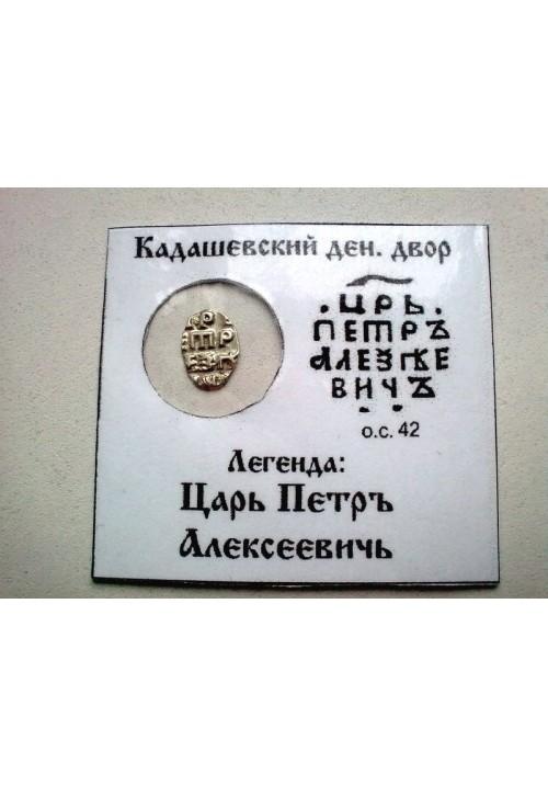 Копейка Петра I Алексеевича Романова КГ 1928 (2) в холдере