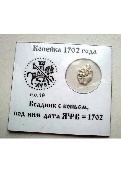 Копейка Петра I Алексеевича Романова КГ 1918 в холдере (2)