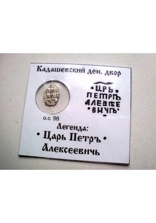 Копейка Петра I Алексеевича КГ 2062 в холдере