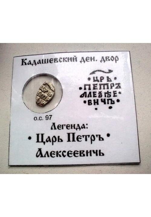 Копейка Петра I Алексеевича КГ 2063 в холдере ПРОДАНО НЕТ В НАЛИЧИИ