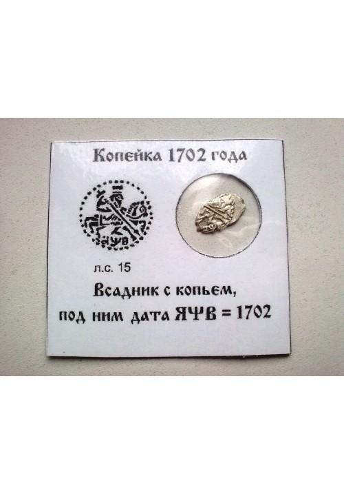 Копейка Петра I Алексеевича Романова КГ 1892 в холдере