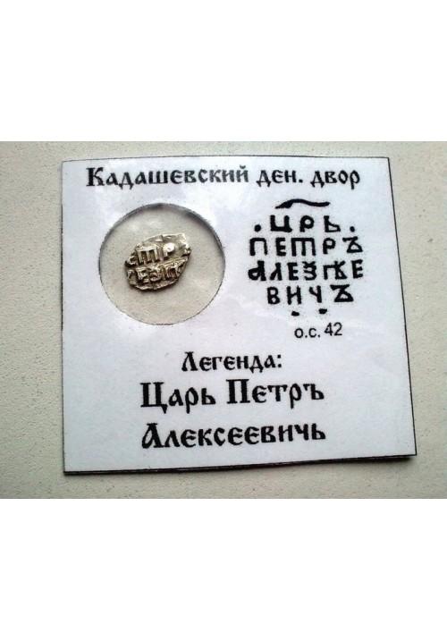 Копейка Петра I Алексеевича Романова КГ 1919 в холдере