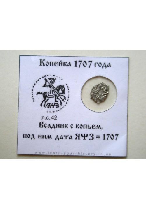 Копейка Петра 1 Алексеевича КГ 2063