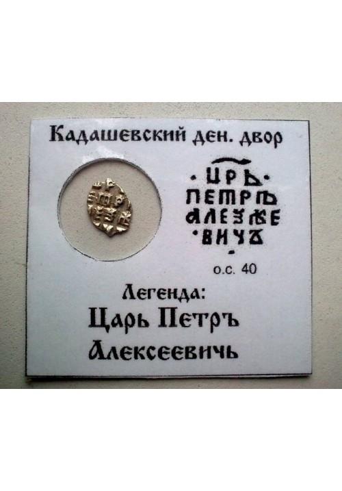 Копейка Петра I Алексеевича Романова КГ 1955 (3) в холдере