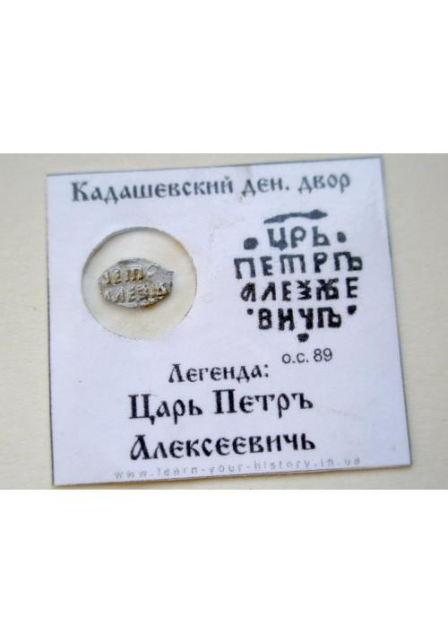 Копейка Петра 1 Алексеевича КГ 2035