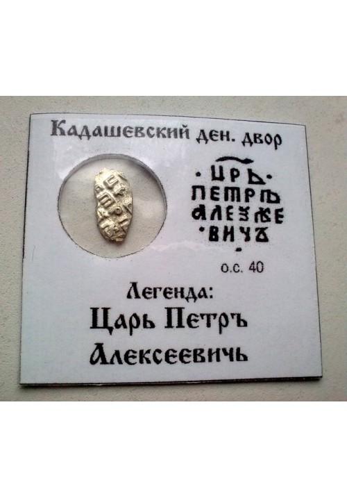 Копейка Петра I Алексеевича Романова КГ 1955 в холдере