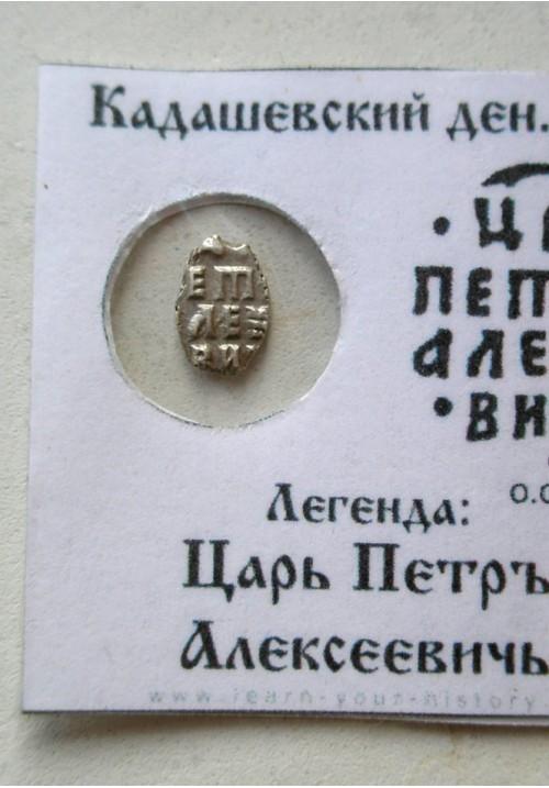 Копейка Петра I Алексеевича Романова КГ 2002 в холдере