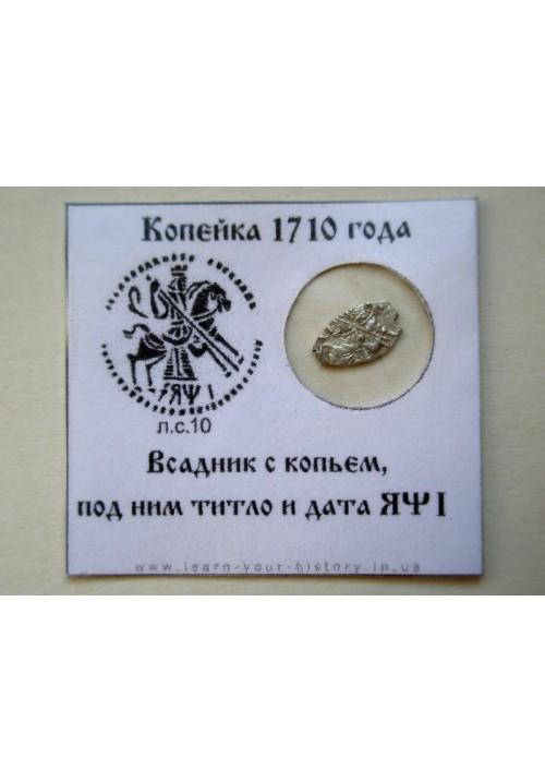 Копейка Петра 1 Алексеевича КГ 1748 ПРОДАНО НЕТ В НАЛИЧИИ