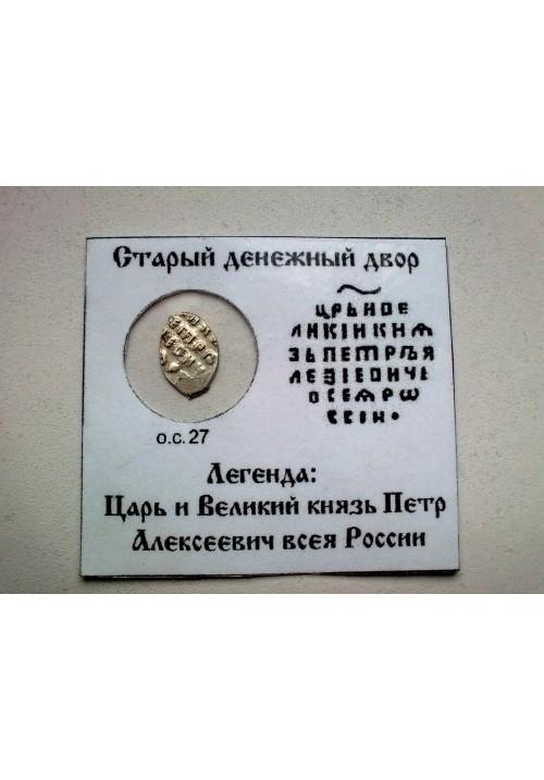 Копейка Петра I Алексеевича Романова КГ 1692 в холдере